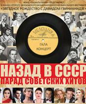 Назад в СССР. Парад советских хитов