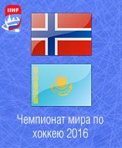 Хоккей Норвегия - Казахстан