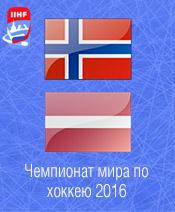 Хоккей Норвегия - Латвия