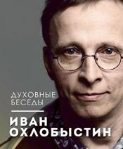 Иван Охлобыстин, 50 лет