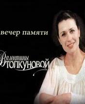 Вечер памяти Валентины Толкуновой