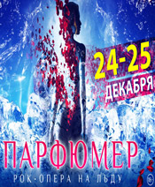 Рок-опера на льду Парфюмер