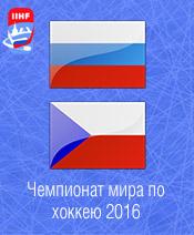 Хоккей Россия - Чехия