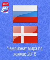 Хоккей Россия - Дания
