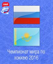 Хоккей Россия - Казахстан
