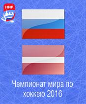 Хоккей Россия - Латвия