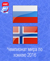 Хоккей Россия - Норвегия