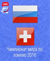 Хоккей Россия - Швейцария