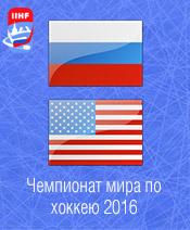 Хоккей Россия - США