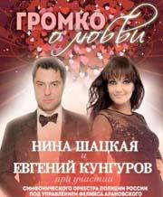 Нина Шацкая и Евгений Кунгуров