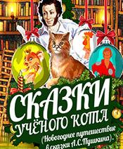 Сказки ученого кота