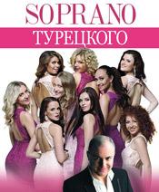 Soprano Турецкого