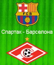 Спартак - Барселона