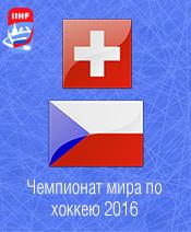 Хоккей Швейцария - Чехия