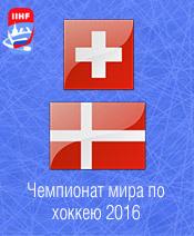 Хоккей Швейцария - Дания