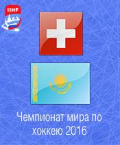 Хоккей Швейцария - Казахстан