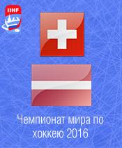 Хоккей Швейцария - Латвия