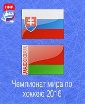 Хоккей Словакия - Белоруссия