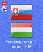 Хоккей Словакия - Венгрия