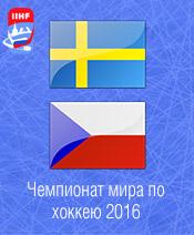 Хоккей Чехия - Швеция