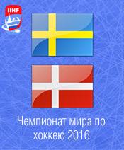 Хоккей Швеция - Дания