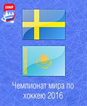 Хоккей Швеция - Казахстан
