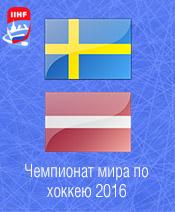 Хоккей Швеция - Латвия