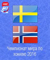 Хоккей Швеция - Норвегия