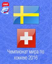 Хоккей Швеция - Швейцария