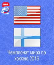 Хоккей США - Финляндия