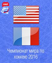 Хоккей США - Франция