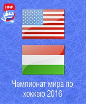 Хоккей США - Венгрия