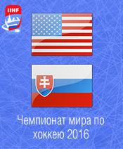 Хоккей США - Словакия