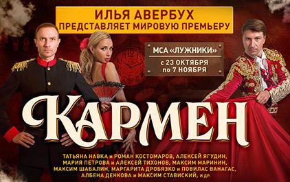 Ледовое шоу Кармен Ильи Авербуха