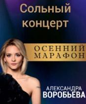 Осенний марафон. Александра Воробьева