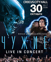 Чужие. Live in Concert