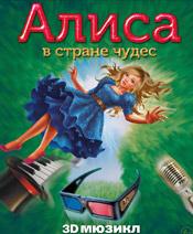 3D-мюзикл Алиса в стране чудес