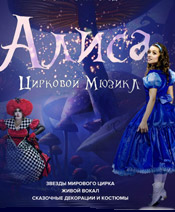 Театрально-цирковой спектакль Алиса