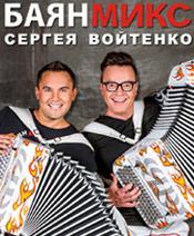 Сергей Войтенко и группа Баян Микс