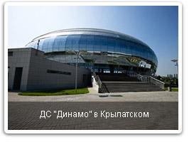 ДС Динамо в Крылатском