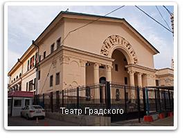 Театр Градского