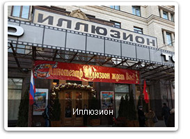 Кинотеатр Иллюзион