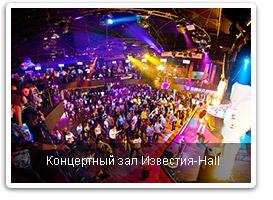 Концертный зал Известия-Hall