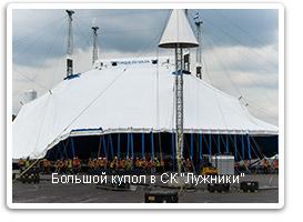 Большой купол в Лужниках