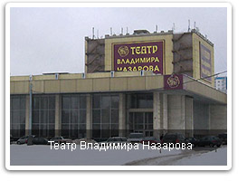 Театр Назарова