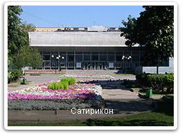 Театр Сатирикон