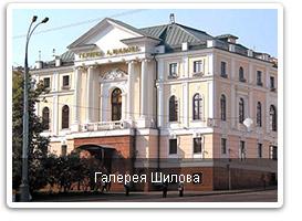 Галерея А. Шилова