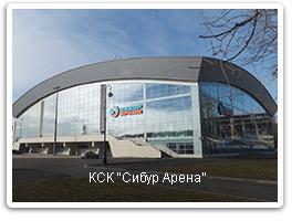 КСК Сибур Арена