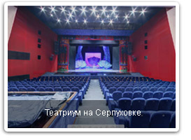 Театриум на Серпуховке