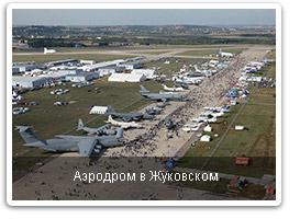 Аэродрм в г. Жуковский